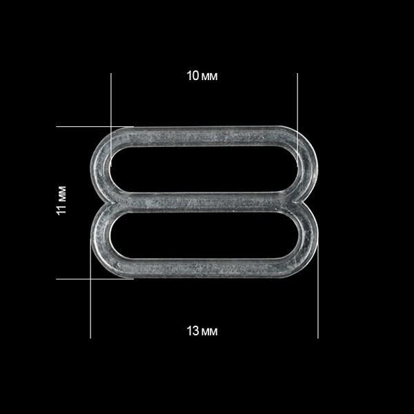 Пряжка регулятор для бюстгальтера пластик TBY-74000 10мм цв.прозрачный, уп.100шт - фото 245996