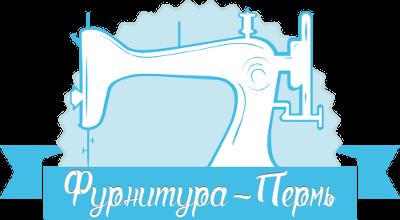 Фурнитура-Пермь