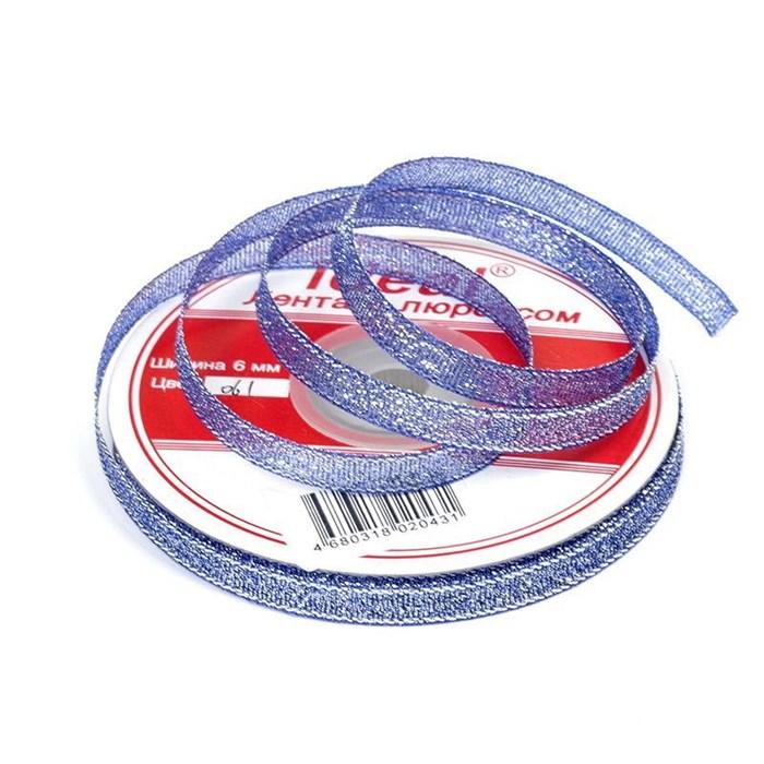 Лента  IDEAL с люрексом арт.ТВ-ЛЮР шир. 6мм цв.061 синий - фото 172229