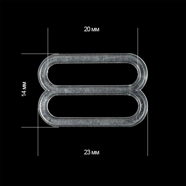 Пряжка регулятор для бюстгальтера пластик TBY-74002 20мм цв.прозрачный, уп.100шт - фото 245998