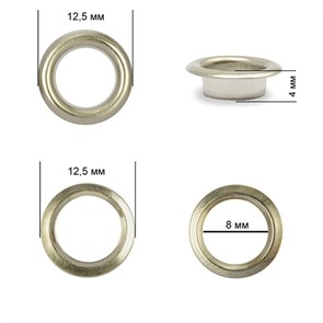 Люверсы сталь TBY.2089 №5 (d 8мм, h 4мм) цв. никель уп. 500шт