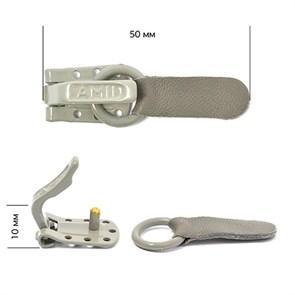 Шубные крючки арт.AMII цв. 7037/50 сред.серый 10 шт.